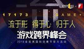 17173GAME+游戏跨界峰会