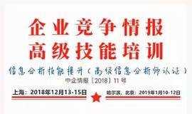 2018企业竞争情报、调研与市场竞争高级技能必修课(上海)