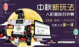 【中秋节】传统佳节新过法,来泊思地参加人机趣味对抗赛吧!