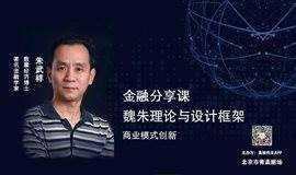 朱武祥教授金融分享课《商业模式创新: 魏朱理论与设计框架》