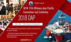 第十七届亚太海洋油气大会 | 印度尼西亚·雅加达