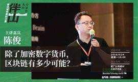 重庆分享会:陈俊—除了加密数字货币,区块链有多少可能