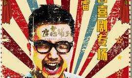 【噗哧脱口秀】''大吉大利 中年危机''10月13日 啸雷单口喜剧专场!