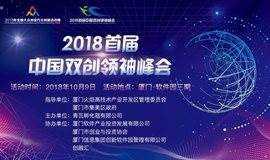 2018首届中国双创领袖峰会