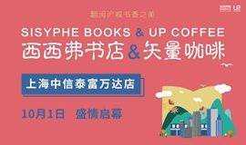 【西西弗书店·上海】中信泰富万达新店启幕:小小店员体验日