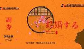 免费送票| 日本知名话剧《结婚》邀您共赏!快快抢票