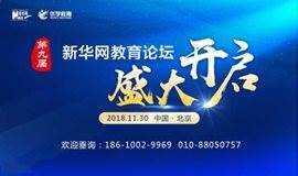 第九届新华网教育论坛——解锁未来