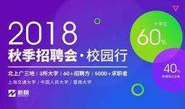 2018 秋季新媒体招聘会·校园行-北京站