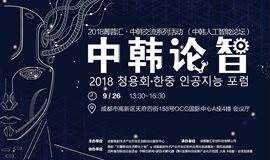 中韩论智—2018 菁蓉汇·中韩交流系列活动