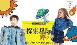 2018中国国际儿童时尚周-2019 DU4秋冬流行趋势发布