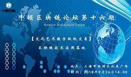 【文化艺术数字版权交易】区块链技术应用落地牛顿区块链论坛第十六期