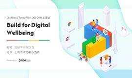 谷歌开发者节 DevFest & TensorFlow Day 2018上海站开始报名