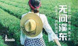 LoveWalks 第03期 |  漫步杭州,无问溪东,你不来,我不走。