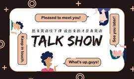 【周五见】Talk Show 说出来的才是真英语
