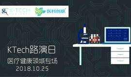 KTech私密路演日——医疗健康行业路演专场