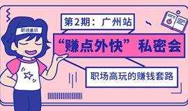 """职场高玩""""赚点外快""""私密会(第2期)"""