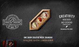 早鸟预售开启 | 快来One Show上海国际创意周燃烧你的卡路里!