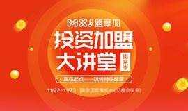 投资加盟大讲堂 · 南京季:加盟如何选项目?