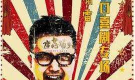 【噗哧脱口秀】 广州专场 ''大吉大利 中年危机''10月14日 啸雷单口喜剧专场!