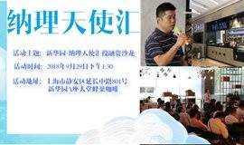 新华园●纳理天使汇投融资沙龙(第六期)