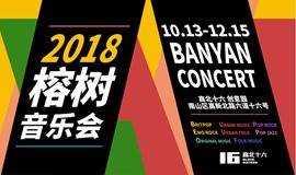 10月13日「榕树音乐会2018」原创音乐集结地@科技园