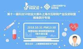 第十一届科技50创业大赛&上海市互联网产业投资联盟-精准医疗专场