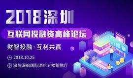 2018深圳互联网投融资高峰论坛   财智投融 互利共赢