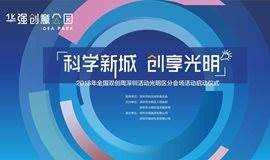 【10.10活动报名】光明区双创周开幕式暨国际生物医药创新创制峰会