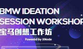 宝马创想工作坊 BMW Ideation Session Workshop