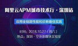 阿里云APM城市技术行·深圳站——应用全链路性能和诊断最佳实践