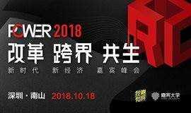 改革·跨界·共生POWER2018新时代新经济嘉宾峰会