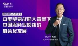 【名师讲堂·深圳站】中美贸易战的大背景下,中国服务业的挑战、机会及发展