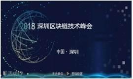 2018深圳区块链峰会