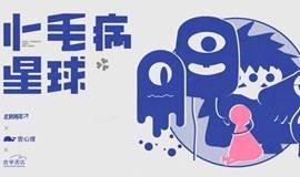 小毛病星球 | 北辰青年X壹心理X唐宁书店