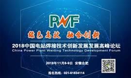 PWF2018电站焊接技术穿心发展高峰论坛诚邀您参与!