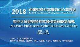 11.11趣活节第二届中国财务共享服务中心高峰会