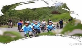 小童快跑骑行一日营,专业骑行让你感受风一样的自由!