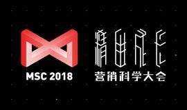 「精进成长」- MSC 2018 营销科学大会