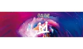 【中国教育技术协会通知】智慧教室环境与视力影响研讨暨海板发布会