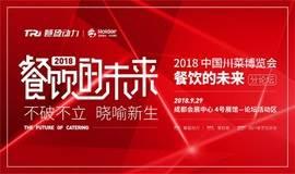 """""""餐饮的未来""""2018中国川菜博览会分论坛"""