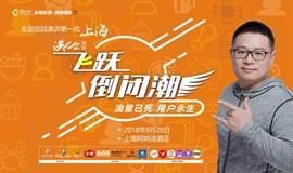 洪七公【飞跃倒闭潮】全国巡回演讲——流量已死,用户永生