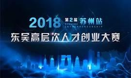 2018年东吴高层次人才创新创业大赛