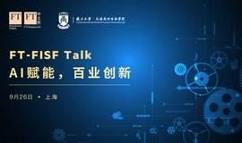FT-FISF Talk第二期:AI赋能,百业创新