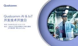 Qualcomm AI & IoT开发技术开放日
