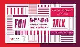 成都缔趣家Decofun|fun talk第2期:旅行与居住-面包?还是诗与远方?