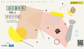 创氪嘉年华|氪空间最强skr商务碰撞