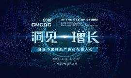 CMCOC首届中国移动广告优化师大会 | 洞见移动营销,广告驱动增长