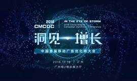 CMCOC中国首届移动广告优化师大会 | 洞见移动营销,广告驱动增长