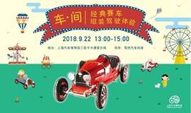 上海汽车博物馆「车•间」——经典赛车组装驾驶体验