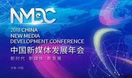 首届中国新媒体发展年会
